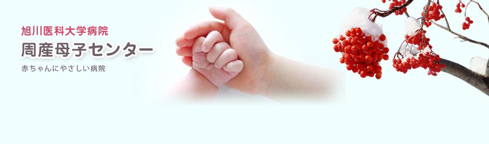 旭川医科大学病院 周産母子センター 新生児部門(新生児科)・産科部門(周産母子科)
