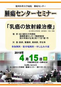 20150415_乳癌の放射線治療_中島