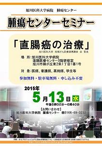 20150513_直腸癌の治療_谷