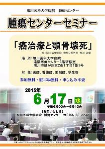 20150617_癌治療と顎骨壊死_竹川