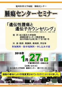 20160127_蒔田