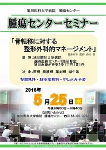 20160525_丹代