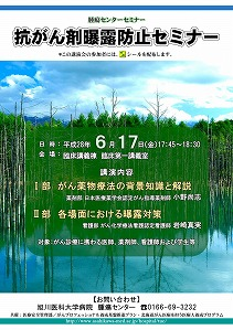 20160715_抗がん剤曝露防止セミナー