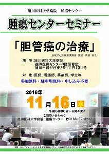 20161116_胆管癌の治療