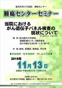 20191113_「がんゲノム医療」
