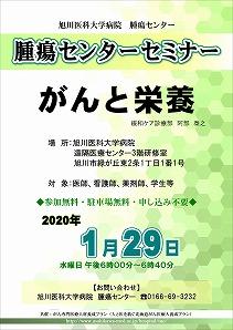 20200129_「がんと栄養」