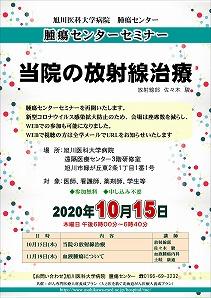 20201015_「当院における放射線治療」