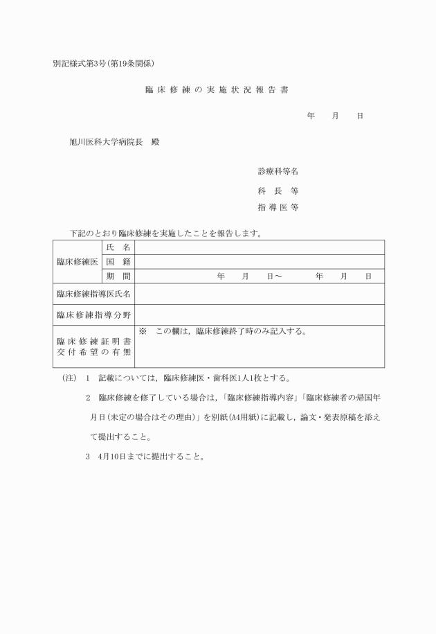 旭川医科大学病院外国医師又は外...