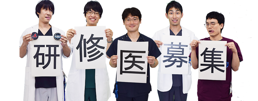 研修医募集PRドクター