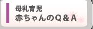 あかちゃんのQ&A