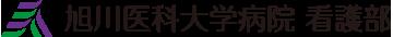 国立大学病院 旭川医科大学病院 看護部(北海道旭川市)