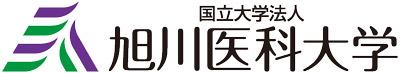国立大学法人 旭川医科大学